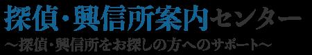探偵・興信所案内センター(浮気調査の探偵・興信所紹介サービス)